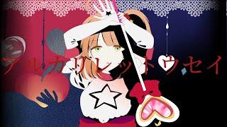 【魔法かけながら歌ってみた】アルカリレットウセイ / かいりきベア【綺羅星ウタcover】