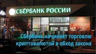 биткоины в россии запрещены