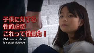 人権啓発CM「これって性暴力! 犯罪被害者等の人権」