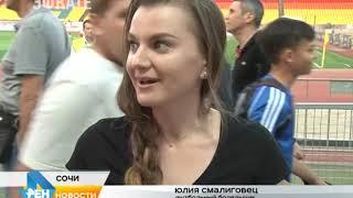 Со счётом 0:1 «Сочи» уступил «Спартаку-2» в матче первого тура ФНЛ. Новости Эфкате