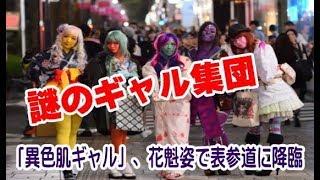 謎のギャル集団「異色肌ギャル」、花魁姿で表参道に降臨 (photo by. @lm...