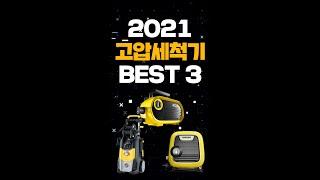고압세척기 추천 BEST3