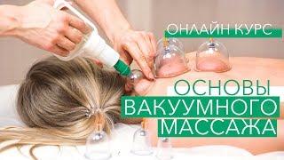 Вакуумный массаж обучение онлайн