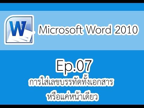 Microsoft Word 2010 Ep.07 การใส่เลขบรรทัดทั้งเอกสาร หรือแค่หน้าเดียว (Line Number Word 2010)