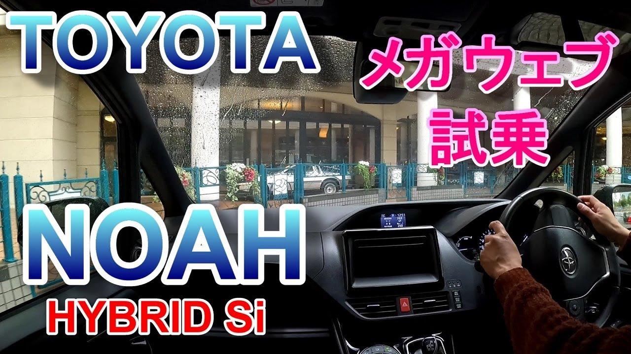 トヨタ ノア ハイブリッド 試乗 TOYOTA NOAH HYBRID Si