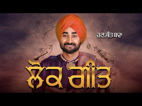 lok-geet---ranjit-bawa-|-new-punjabi-song-|-latest-punjabi-songs-2018-|-punjabi-music-|-gabruu