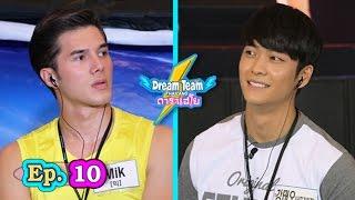 dreamteam thailand ดาราเฮโย 드림팀 ep 10 ไทย vs เกาหล thai korea 5 ธ ค 2558