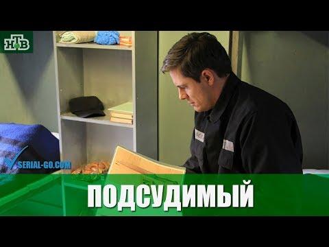 Сериал Подсудимый (2019) 1-16 серии фильм детективная драма на канале НТВ - анонс