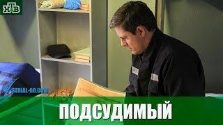 Смотреть сериал Сериал Подсудимый (2019) 1-16 серии фильм детективная драма на канале НТВ - анонс онлайн