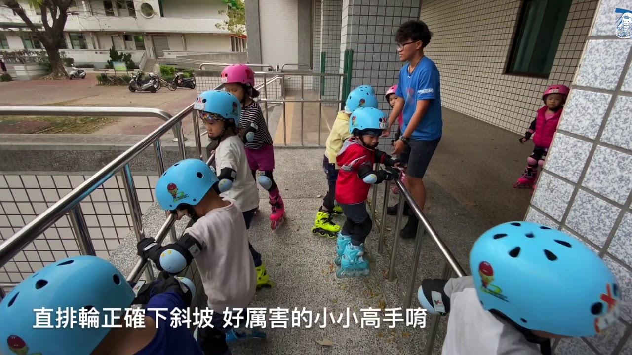 2020年2月 侑之苑幼兒園直排輪課程紀錄 - YouTube