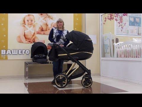 Детская коляска Bexa Next Gold