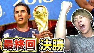 【FIFA 18】勝てば「日本代表」W杯優勝!決勝「vs ウルグアイ」日本代表で優勝するしかねーだろ!Part8【ワールドカップ2018】