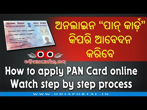 "How To Apply Online ""PAN Card"" in Odisha - Step by Step Process In Odia by OdiaPortal HD 720p"