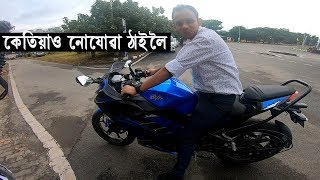 Ninja Bike | Never been to that place | ISL stadium | ft concept learner app