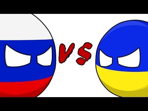 РОССИЯ Vs УКРАИНА ( Countryballs )