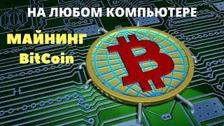 майнинг на домашнем компьютере биткоин майнинг программа