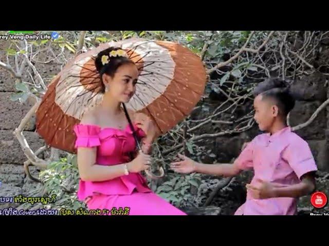 Hai ca sĩ nhí Khmer hát song ca rất hay ( Tăng Yu Sne ) Cover in Cambodia #1