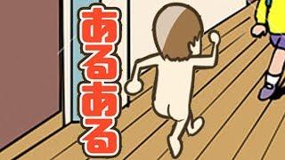 【バカゲー】日常に潜む「あるある」を探せ!