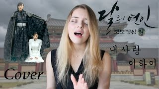 Gambar cover 이하이 (Lee Hi)- 내 사랑 (My Love) Cover