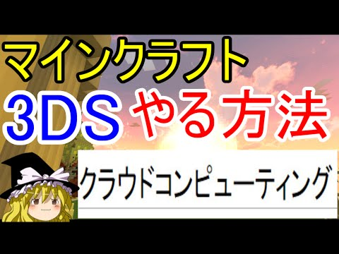 マインクラフト3DS版ダウンロード不要で遊ぶ方法!?【3DSでもマインクラフトはできる!】徹底解説