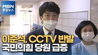 화난 이준석 CCTV …