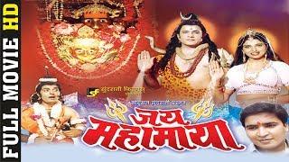 Jay Mahamaya - जय महामाया | CG Film - Full Movie