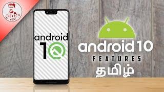 சிறந்த 10 Android 10 Features - முக்கிய அம்சங்கள்!
