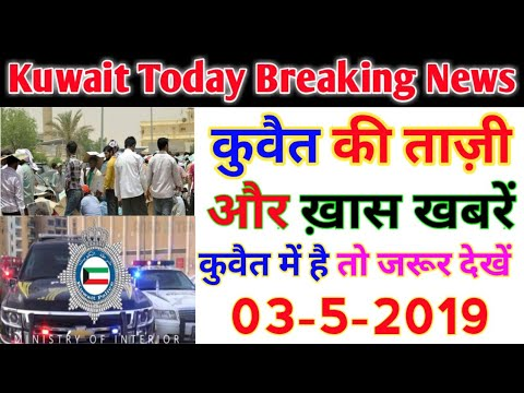 03-5-2019_Kuwait Today Breaking News Update,Kuwait Today News Hindi Urdu,By  Raaz Gulf News
