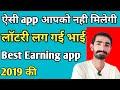 Best Earning App For Android 2019 ||online earn money new app 2019