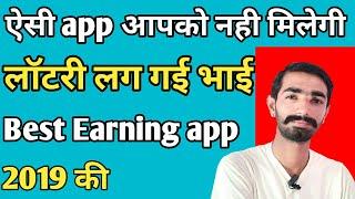 Best Earning App For Android 2019   online earn money new app 2019