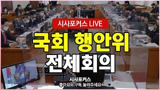 국회 행정안전위원회 - 법안 상정 및 경찰청 현안 보고…