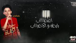 مهرجان يا حديد غناء سامر المدنى ومصطفى الجن وهادى الصغير  كلمات غباشى اورج اوشا توزيع دولسى