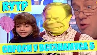 СПРОСИ У ВСЕЗНАМУСА 5 RYTP / ПУП
