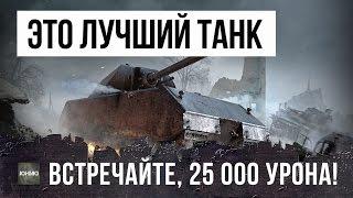 25 000 DMG! ВСТРЕЧАЙТЕ, ТЕПЕРЬ ЭТО ЛУЧШИЙ ТЯЖЕЛЫЙ ТАНК WORLD OF TANKS!!!