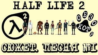 """сюжет HALF LIFE 2 песня №1 """"Ла Ла"""""""