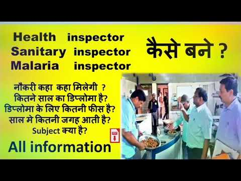 Health, Sanitary Inspector कैसे बने