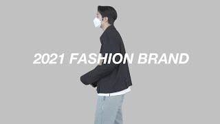 2021년 남자 패션 브랜드 | 하이엔드부터 컨템, 매…