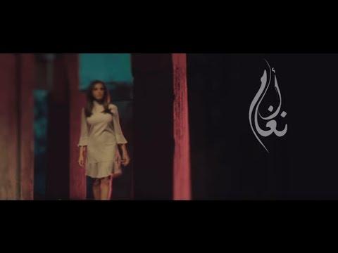 Angham - Ann Farah Ghayeb (Teaser) | أنغام - عن فرح غايب