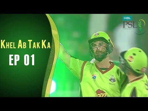 HBL PSL | Khel Ab Tak Ka | Ep 1