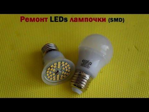 #ремонт светодиодной лампы