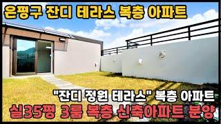 은평구복층아파트/잔디정원 테라스가 있는 복층아파트분양/…