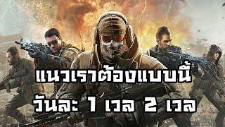 [🎮Call of Duty: Mobile] แนวเราต้องแบบนี้ วันละ 1 เวล 2 เวล กับปืน AK-47