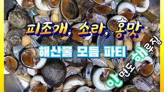 피조개,소라,골뱅이,홍맛까지 해산물 모듬파디다~^^