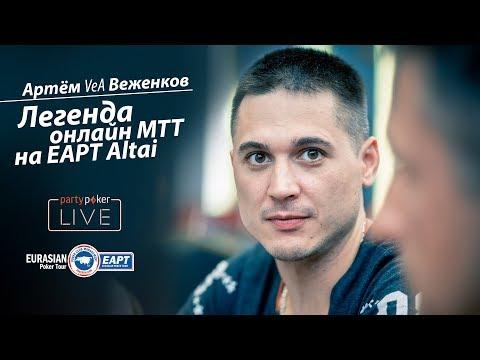 EAPT ALTAI: Артем Веженков - легенда онлайн МТТ на EAPT Алтай