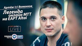 Скачать EAPT ALTAI Артем Веженков легенда онлайн МТТ на EAPT Алтай