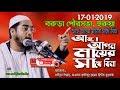 17-01-2019 | আহ আপন মায়ের সাথে যিনা | bangla waz 2019 | Hafizur Rahman Siddik Kuakata | R S Media