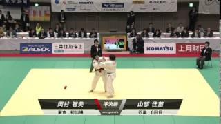 All Japan Women Judo Championships Apr. 2014