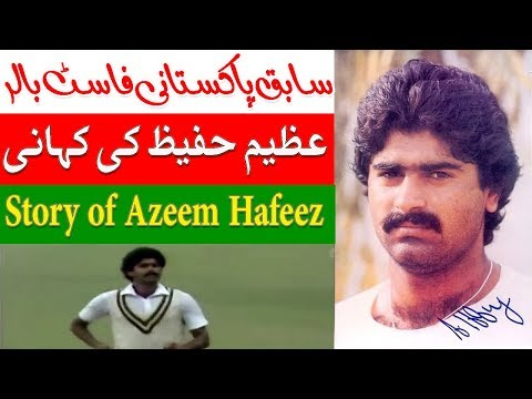 Azeem Hafeez Biography and Story in Urdu - World Famous Cricketers Biographies by Imran Sherazi