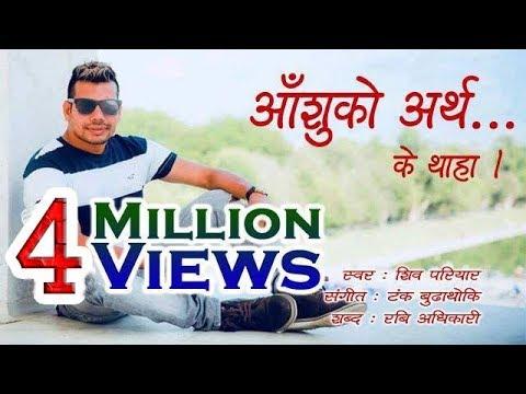 New Nepali Modern Song 2017/2018 | Aashuko Artha (आँशुको अर्थ) - Shiva Pariyar, Tanka Budhathoki