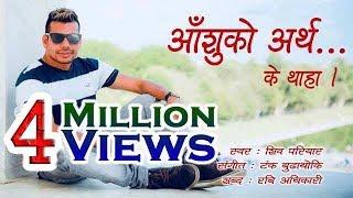 Download New Nepali Modern Song 2017/2018 | Aashuko Artha (आँशुको अर्थ) - Shiva Pariyar, Tanka Budhathoki MP3 song and Music Video